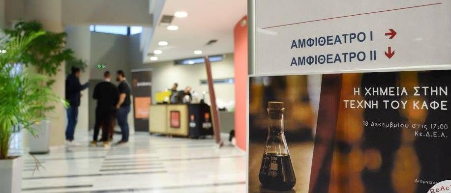 Ημερίδα ΚΕΔΕΑ - Η χημεία στην τέχνη του καφέ